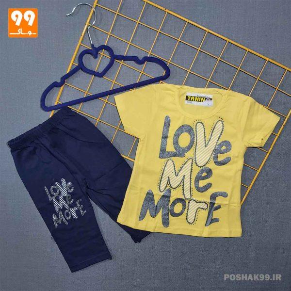 ست دخترانه LOVE ME MORE لیمویی کد 4991